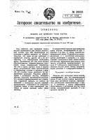 Патент 26683 Машина для промывки ткани жгутом