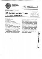 Патент 1084487 Установка вставного глубинного насоса