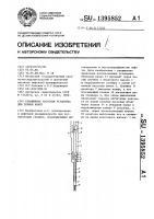 Патент 1395852 Скважинная насосная установка для добычи нефти