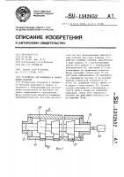 Патент 1342652 Устройство для формовки и сварки полых изделий