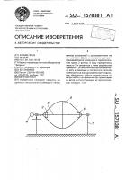 Патент 1578381 Ветроагрегат