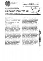 Патент 1213260 Устройство защиты всасывающего патрубка и смесителя эрлифтной установки