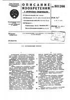 Патент 801266 Корреляционный приемник