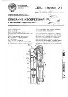 Патент 1388250 Устройство для сборки клапанов с кольцом перед наплавкой