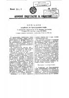 Патент 48165 Устройство для брикетирования торфа