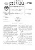 Патент 471726 Полимерная композиция