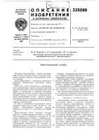 Патент 335088 Многопильный станок