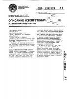 Патент 1392621 Широкодиапазонный коммутируемый фильтр