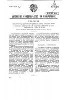 Патент 35987 Подъемное устройство для ремонта дверец коксовых печей