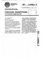 Патент 1140922 Устройство для закрепления и выдачи изделий