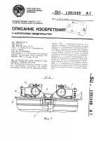 Патент 1391849 Устройство для сборки под сварку стыков листов