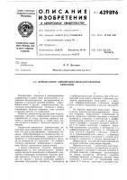 Патент 439896 Демодулятор амплитудно-модулированных сигналов