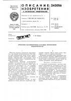 Патент 243056 Броневой магнитопровод катушки перел\енной