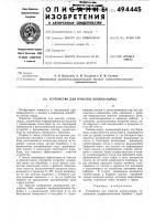 Патент 494445 Устройство для очистки хлопка-сырца