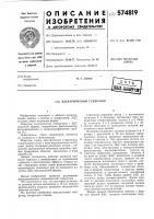 Патент 574819 Электрический генератор