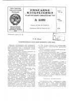 Патент 160690 Патент ссср  160690