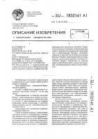 Патент 1832141 Берегозащитное устройство