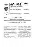 Патент 308480 Устройство для формирования когерентного с сигналом колебания