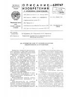 Патент 639747 Устройство для управления объектами электрической централизации