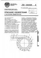Патент 1023530 Статор электрической машины
