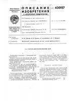 Патент 430157 Состав для наполнения кож