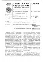 Патент 410708 Полупроводниковое устройство