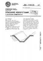 Патент 1700129 Водоотводная канава
