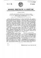 Патент 29466 Способ изготовления загустки для печатных красок