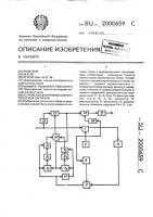 Патент 2000659 Устройство для приема широкополосных сигналов