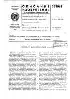 Патент 335068 Устройство для многослойной наплав1