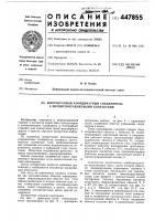 Патент 447855 Многократный координатный соединитель с магнитоуправляемыми контактами
