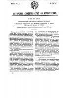 Патент 30797 Декортикатор для стеблей лубяных растений