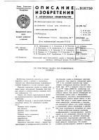 Патент 910750 Пластичная смазка для подшипников качения
