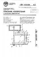 Патент 1541404 Устройство преобразования тепловой энергии в энергию изменения давления