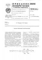 Патент 203112 Способ получения азокрасителей