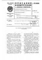 Патент 910898 Варочный раствор для изготовления полуцеллюлозы
