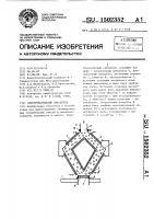Патент 1502352 Электромагнитный смеситель