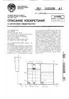 Патент 1525339 Пневматический насос замещения