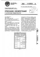 Патент 1143951 Морозильный аппарат