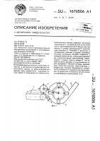 Патент 1676506 Измельчитель кормов