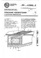 Патент 1178832 Устройство для дренирования бетонопленочной противофильтрационной облицовки