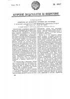 Патент 41847 Устройство для промывания негативов или отпечатков