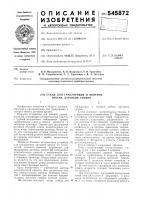 Патент 545872 Стенд для градуировки и поверки гибких датчиков уровня