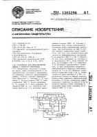 Патент 1385296 Устройство для предотвращения ошибок в принятой информации