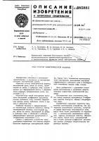 Патент 985881 Статор электрической машины