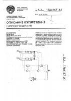 Патент 1764167 Устройство для приема разнесенных сигналов