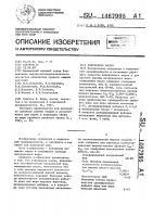 Патент 1467995 Кожевенное масло
