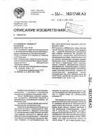 Патент 1831748 Электрическая машина постоянного тока
