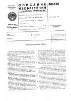Патент 306528 Явновыраженный полюс