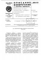 Патент 998183 Пневмоколесное канатное транспортное средство